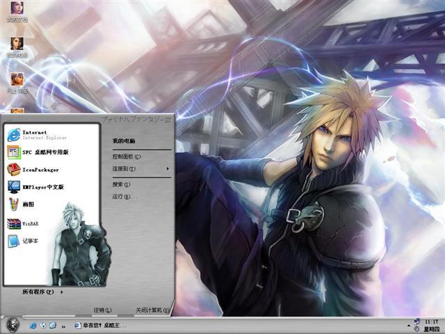 最终幻想电脑主题,最终幻想桌面主题