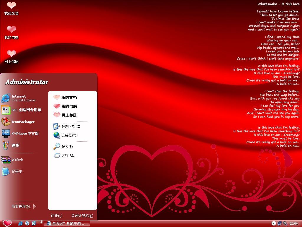 这是爱电脑主题,这是爱桌面主题
