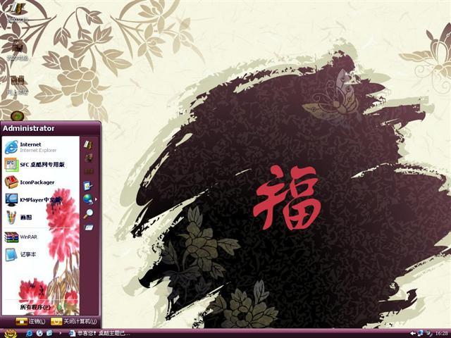 新年祝福电脑主题,新年祝福桌面主题图片