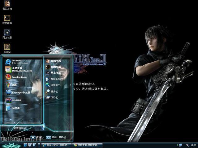 最终幻想XIII电脑主题,最终幻想XIII桌面主题