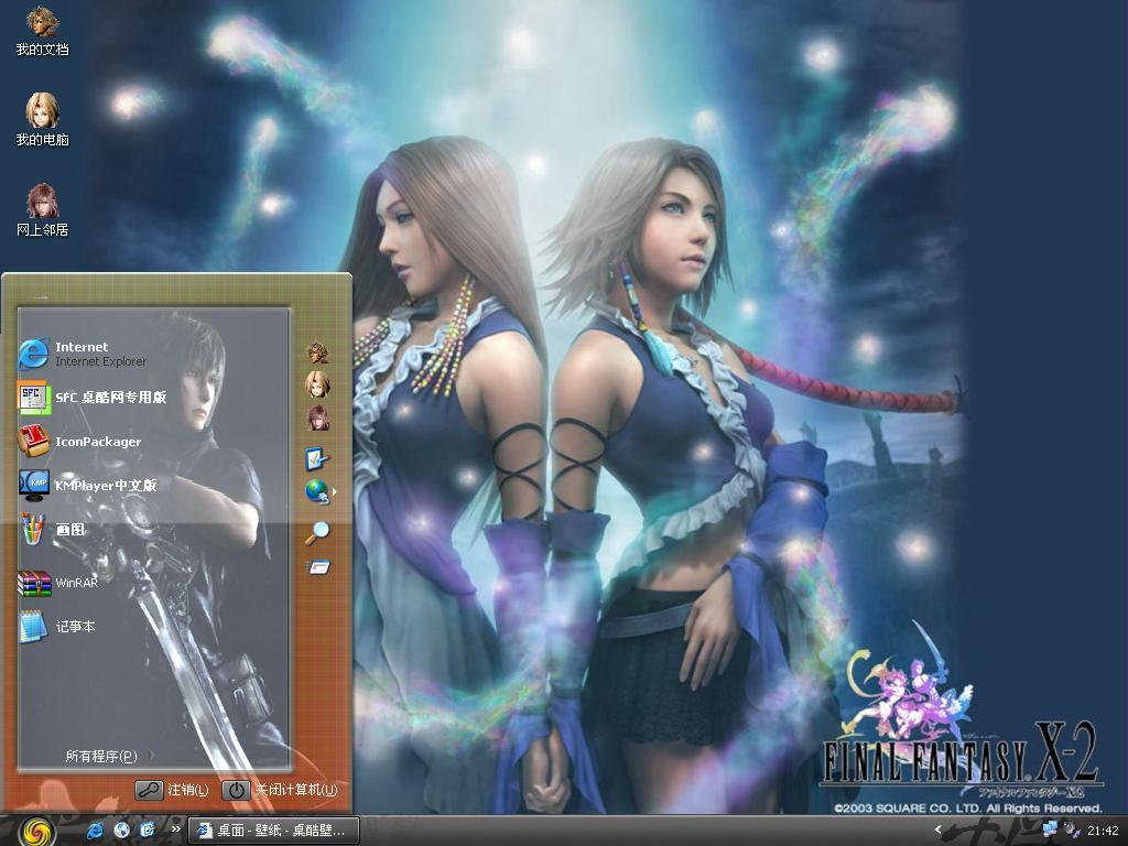 最终幻想X 2电脑主题,最终幻想X 2桌面主题