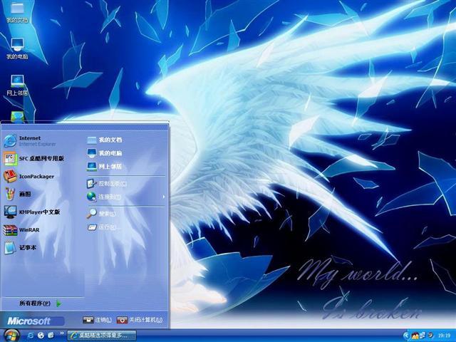 天使的世界电脑主题,天使的世界桌面主题图片