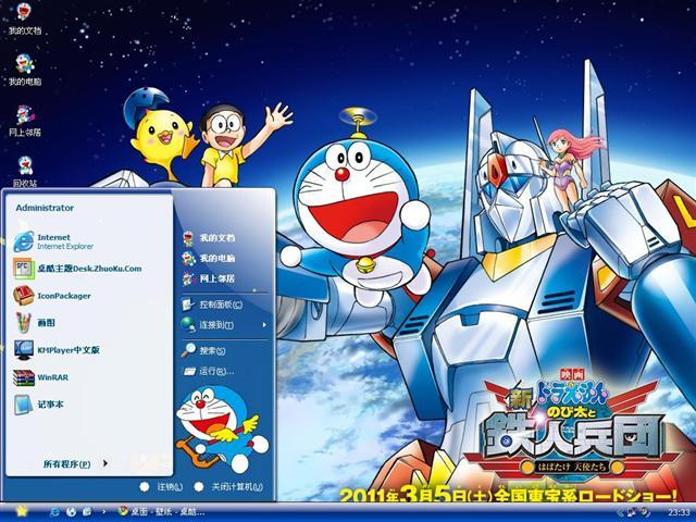 哆啦A梦动漫电脑主题,哆啦A梦动漫桌面主题图片
